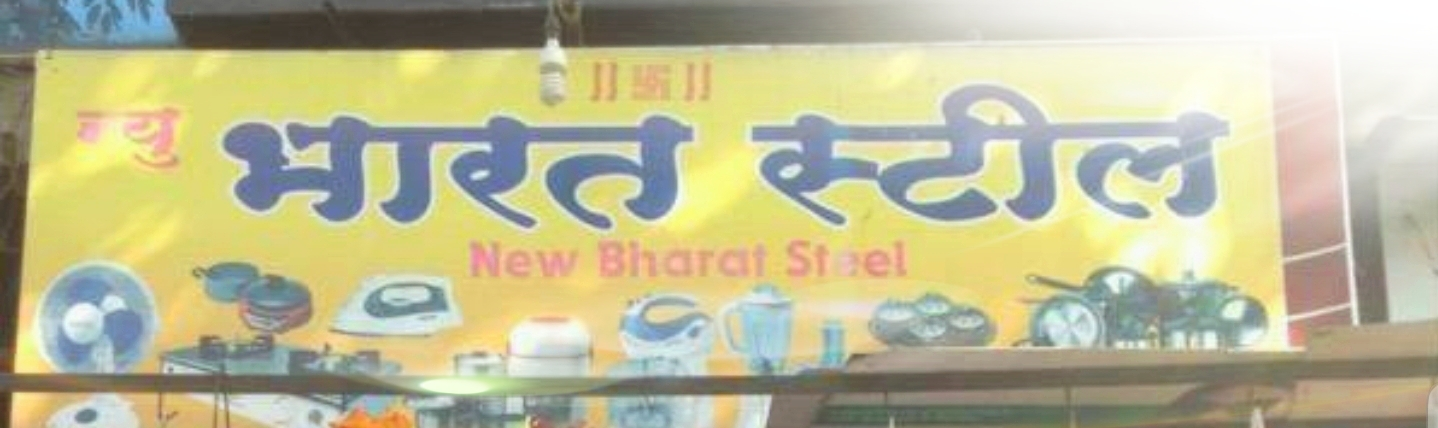 Bharat steel Home Appliances in Wanwadi Pune